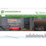 杭州甲醛检测公司